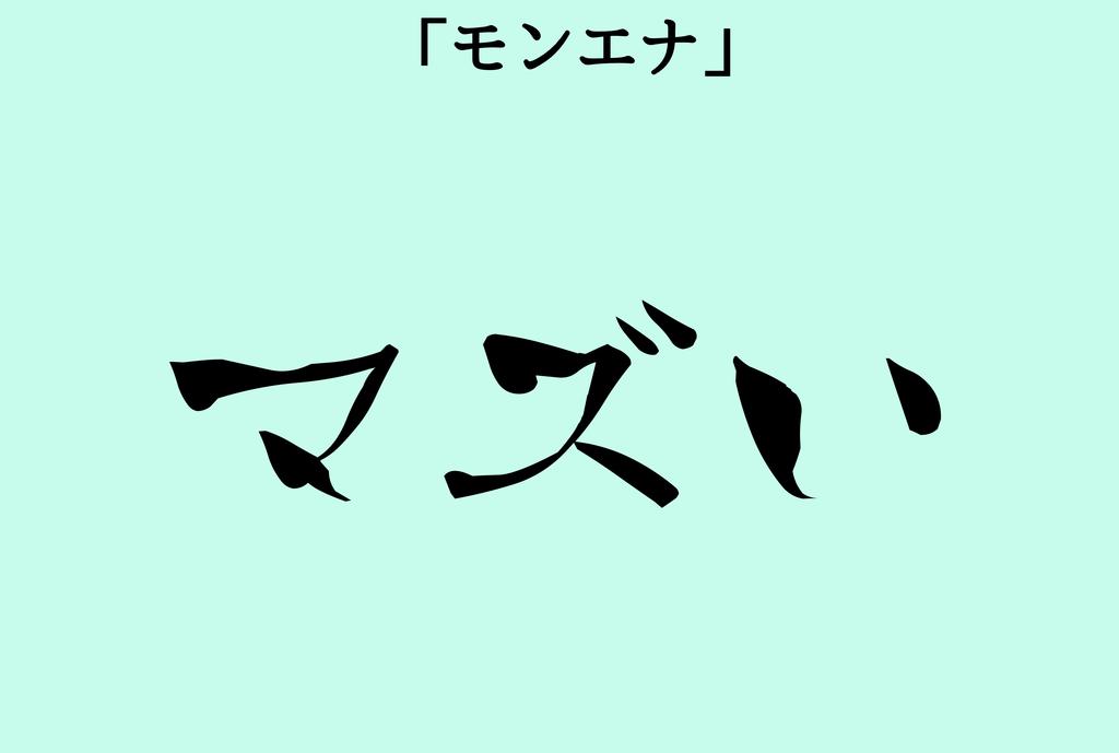 f:id:okamiwa26:20181004174801j:plain