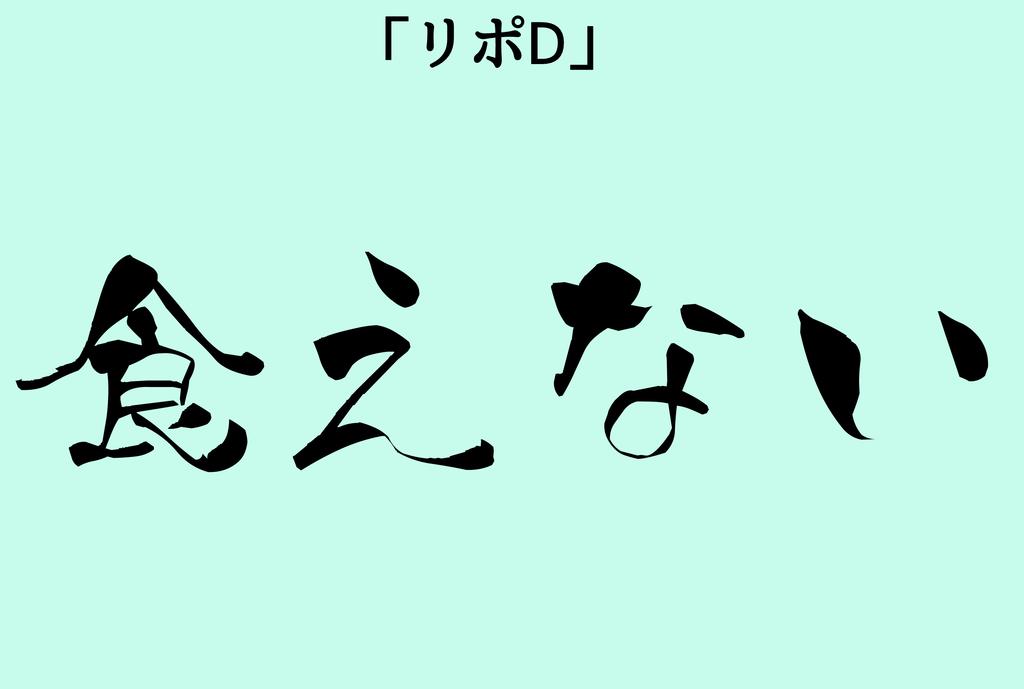 f:id:okamiwa26:20181004175225j:plain