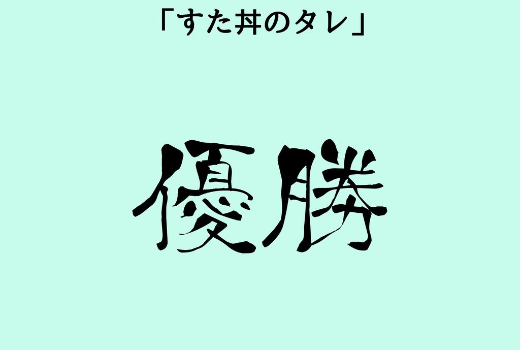 f:id:okamiwa26:20181004203243j:plain