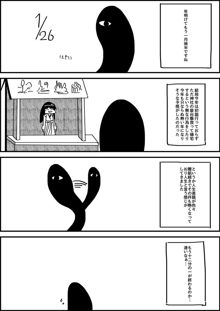 f:id:okamiwa26:20190126041426j:plain