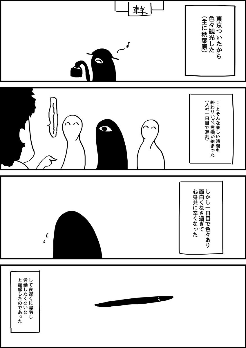 f:id:okamiwa26:20190404014120j:plain