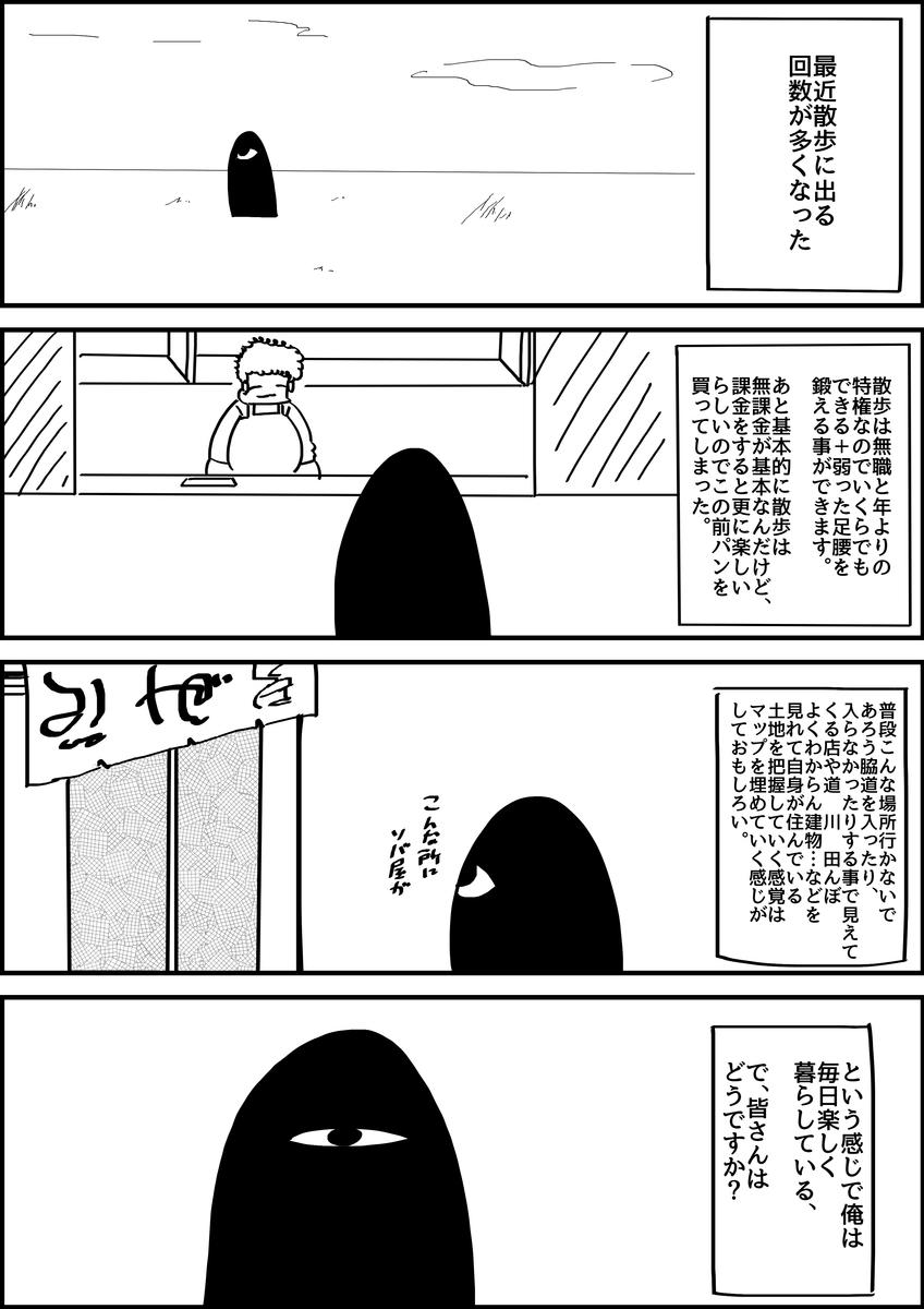 f:id:okamiwa26:20200123001402j:plain