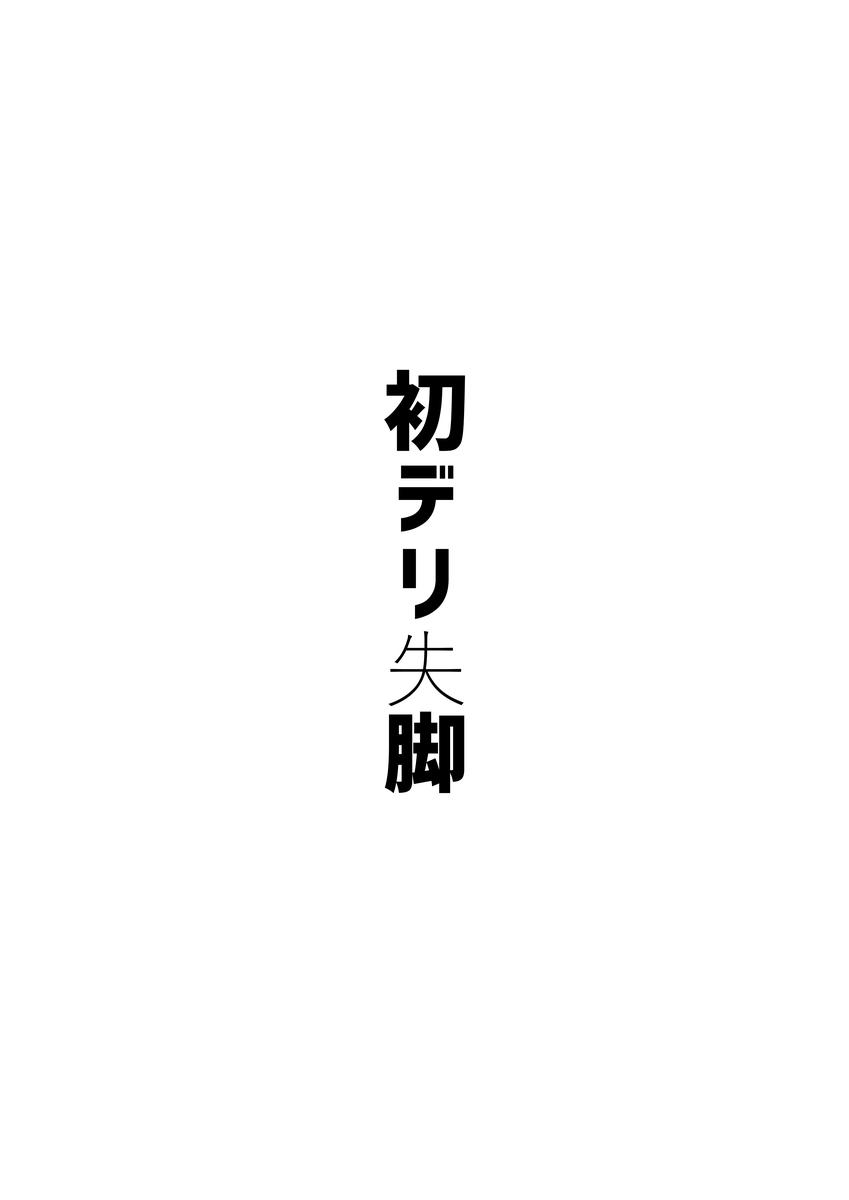 f:id:okamiwa26:20200125185148j:plain