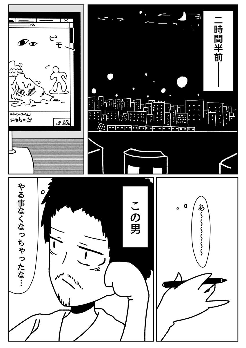 f:id:okamiwa26:20200125185406j:plain