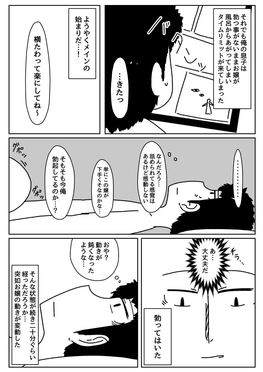 f:id:okamiwa26:20200125190942j:plain