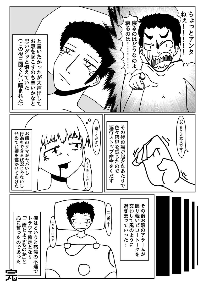 f:id:okamiwa26:20200125191829j:plain