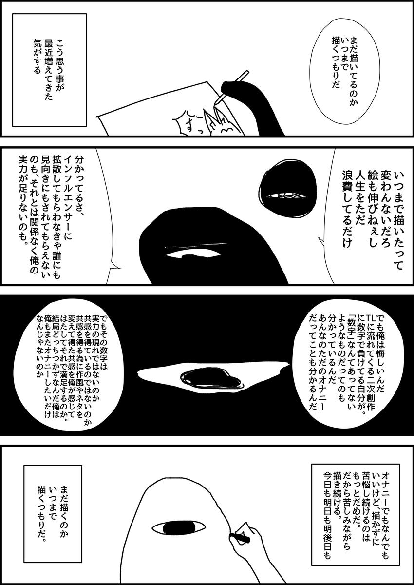 f:id:okamiwa26:20200809170058j:plain
