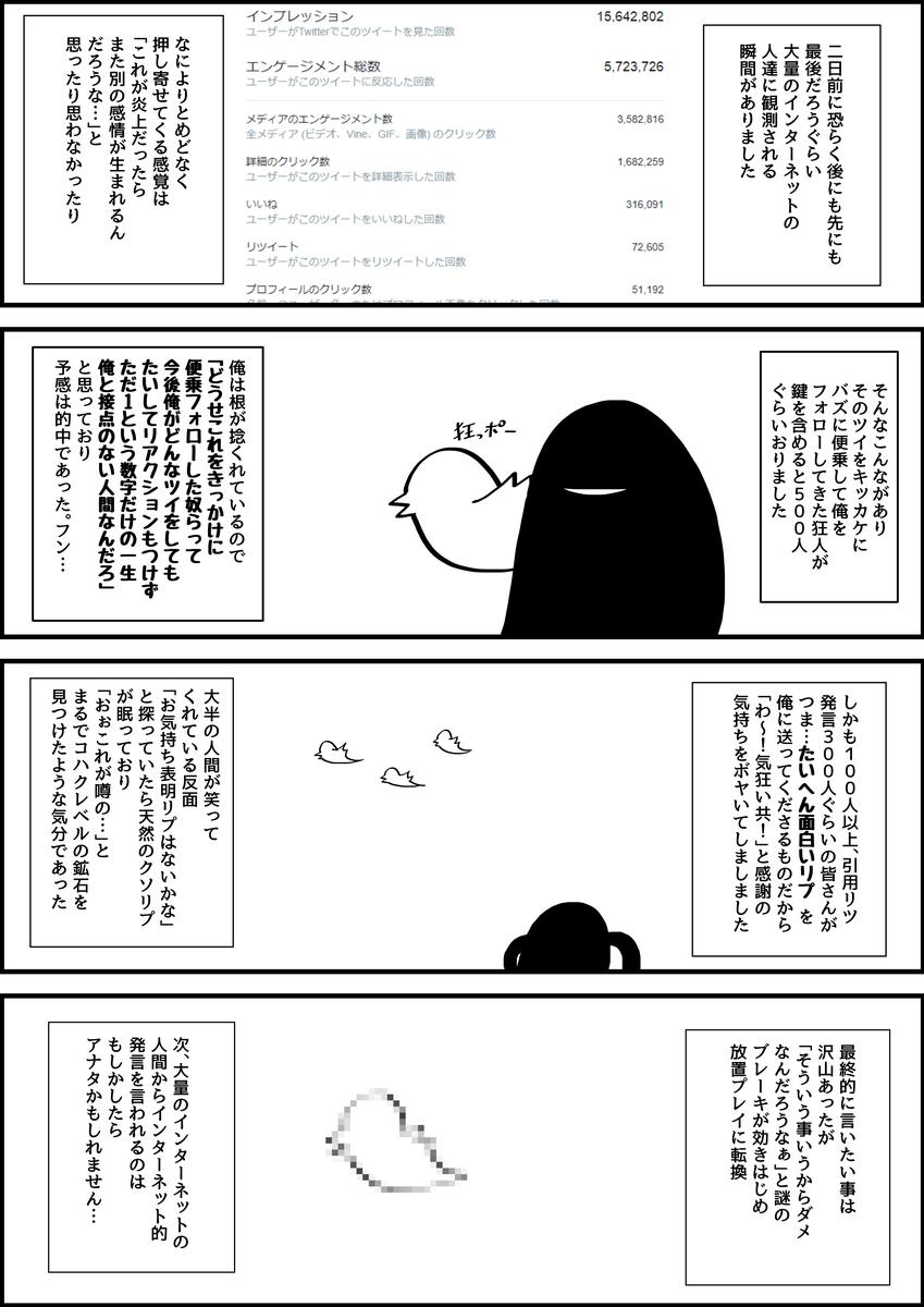 f:id:okamiwa26:20201011204317j:plain