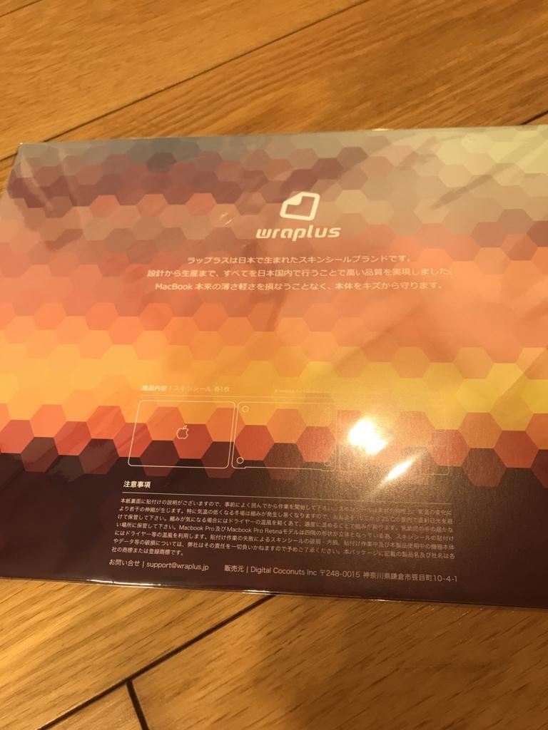 f:id:okamoto8280:20170629075556j:plain