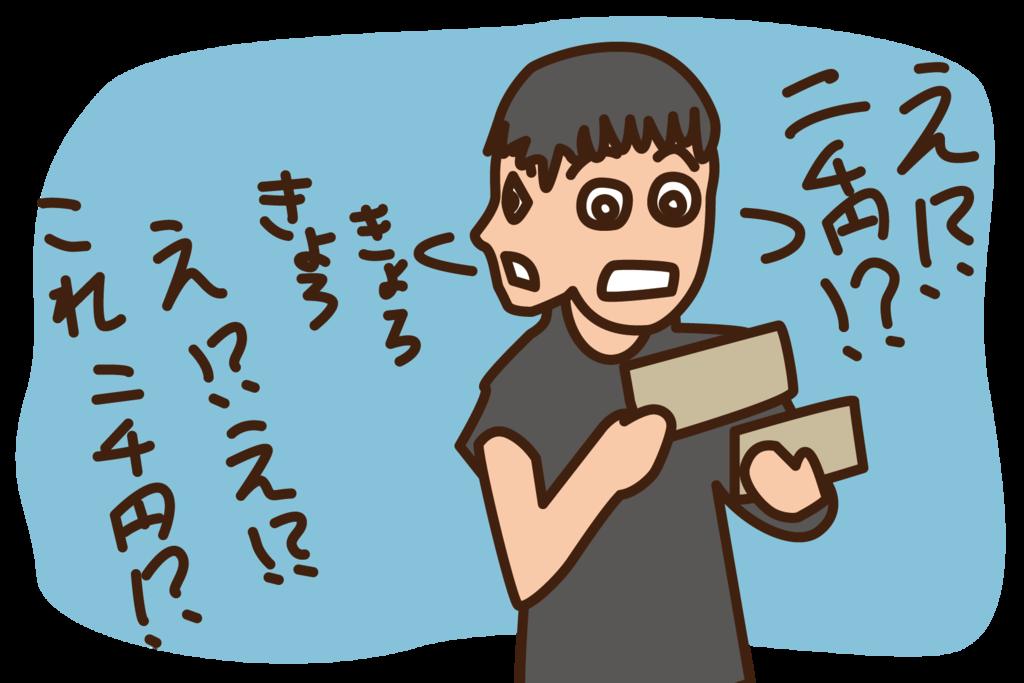 f:id:okamototomohiro:20161024155637p:plain