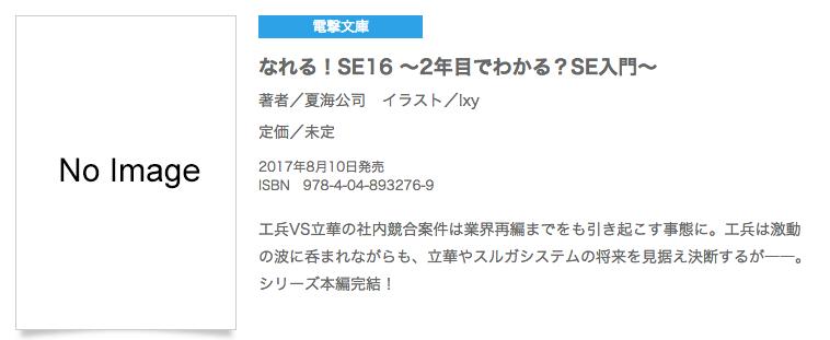 f:id:okamurauchino:20170608214659p:plain