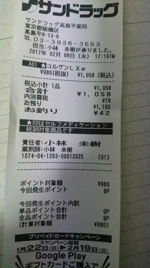 f:id:okanenohanashi12:20170314095338j:plain