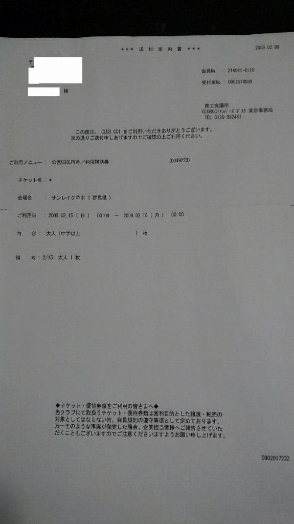 f:id:okanenohanashi12:20170323141101j:plain