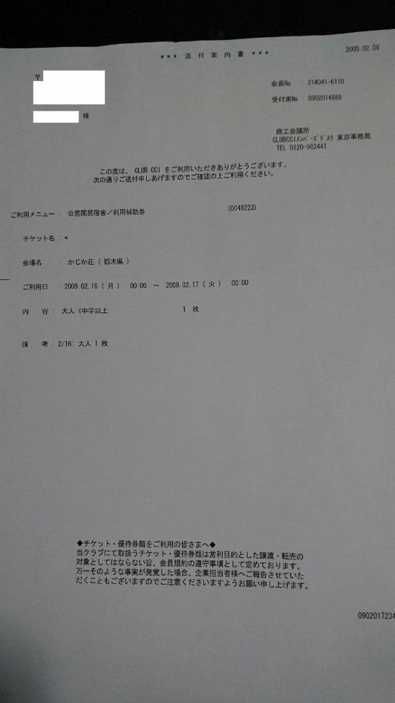 f:id:okanenohanashi12:20170323141115j:plain