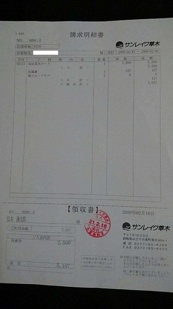 f:id:okanenohanashi12:20170323141135j:plain