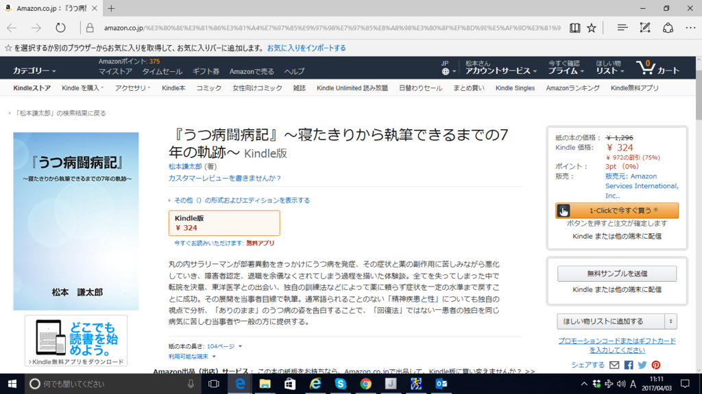 f:id:okanenohanashi12:20170418103204p:plain