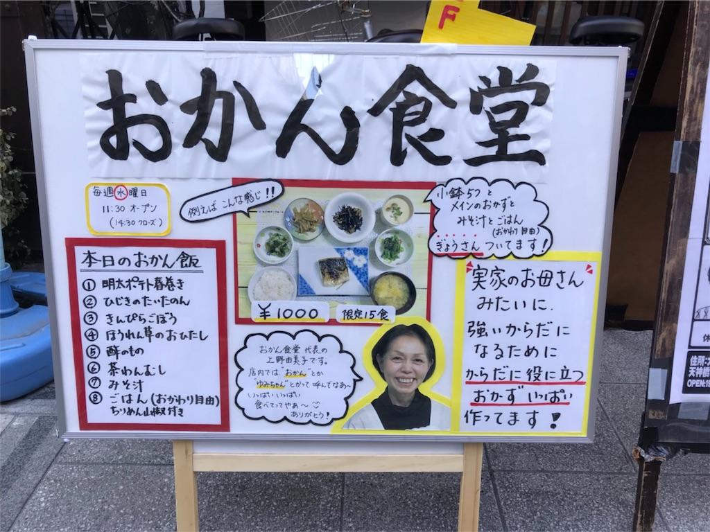 f:id:okanshokudou:20180208093449j:image