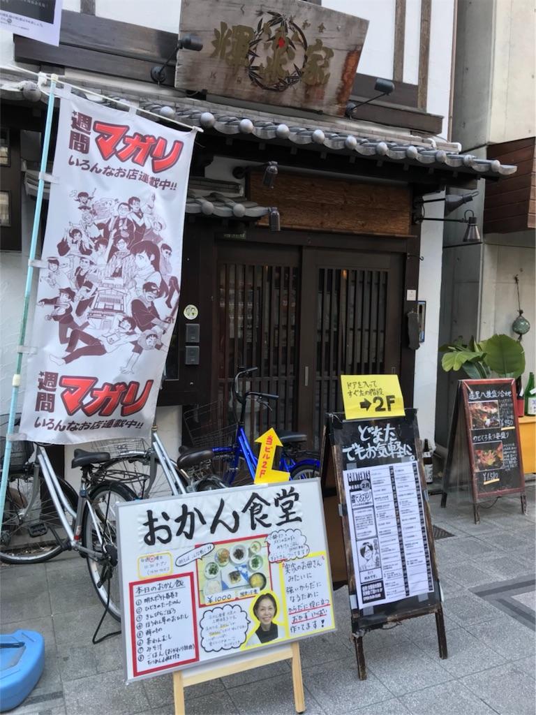 f:id:okanshokudou:20180208093507j:image