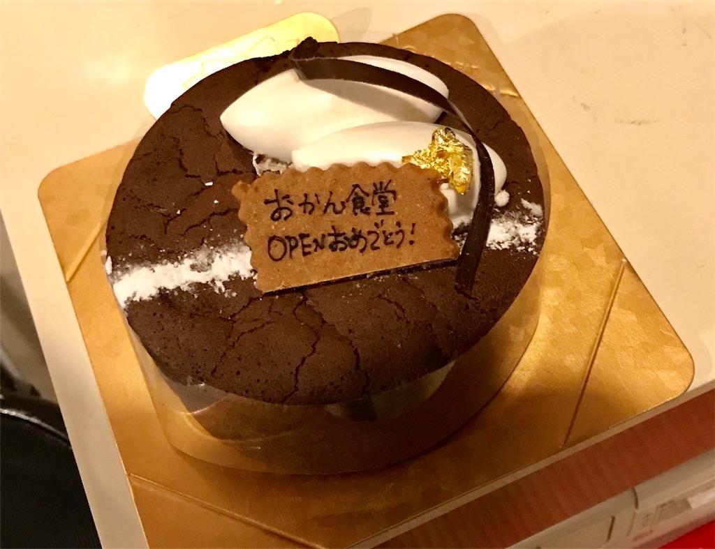 f:id:okanshokudou:20180208093524j:image