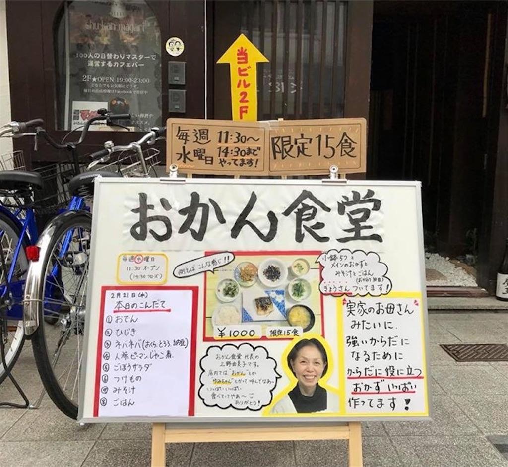 f:id:okanshokudou:20180221231922j:image