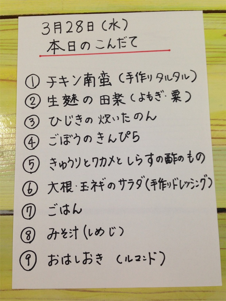 f:id:okanshokudou:20180327160915j:image