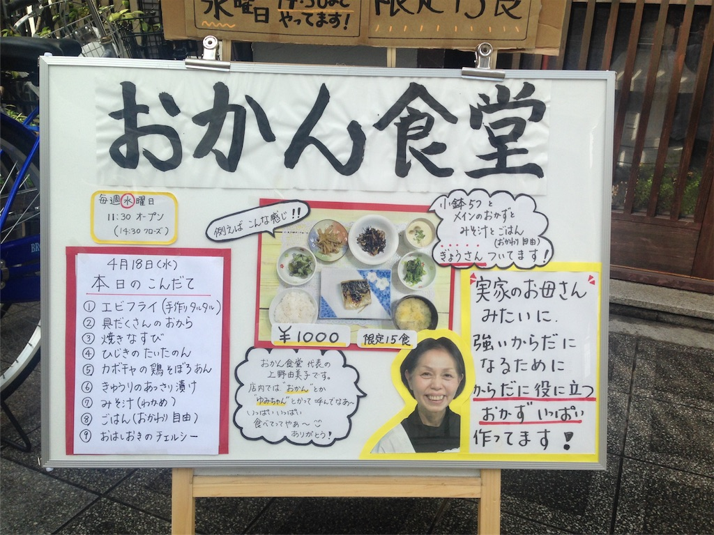 f:id:okanshokudou:20180418093726j:image