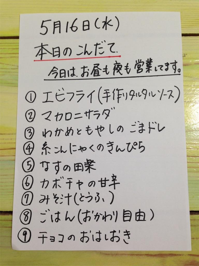 f:id:okanshokudou:20180515172235j:image