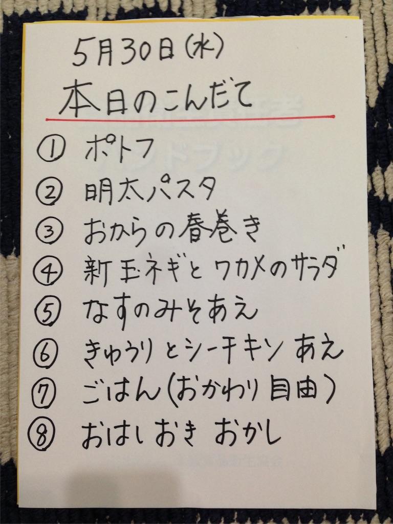 f:id:okanshokudou:20180529211852j:image