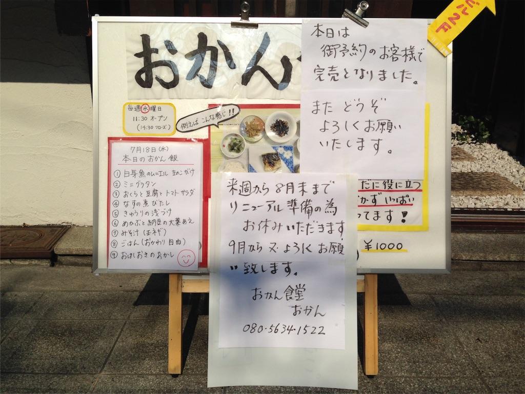 f:id:okanshokudou:20180718085115j:image