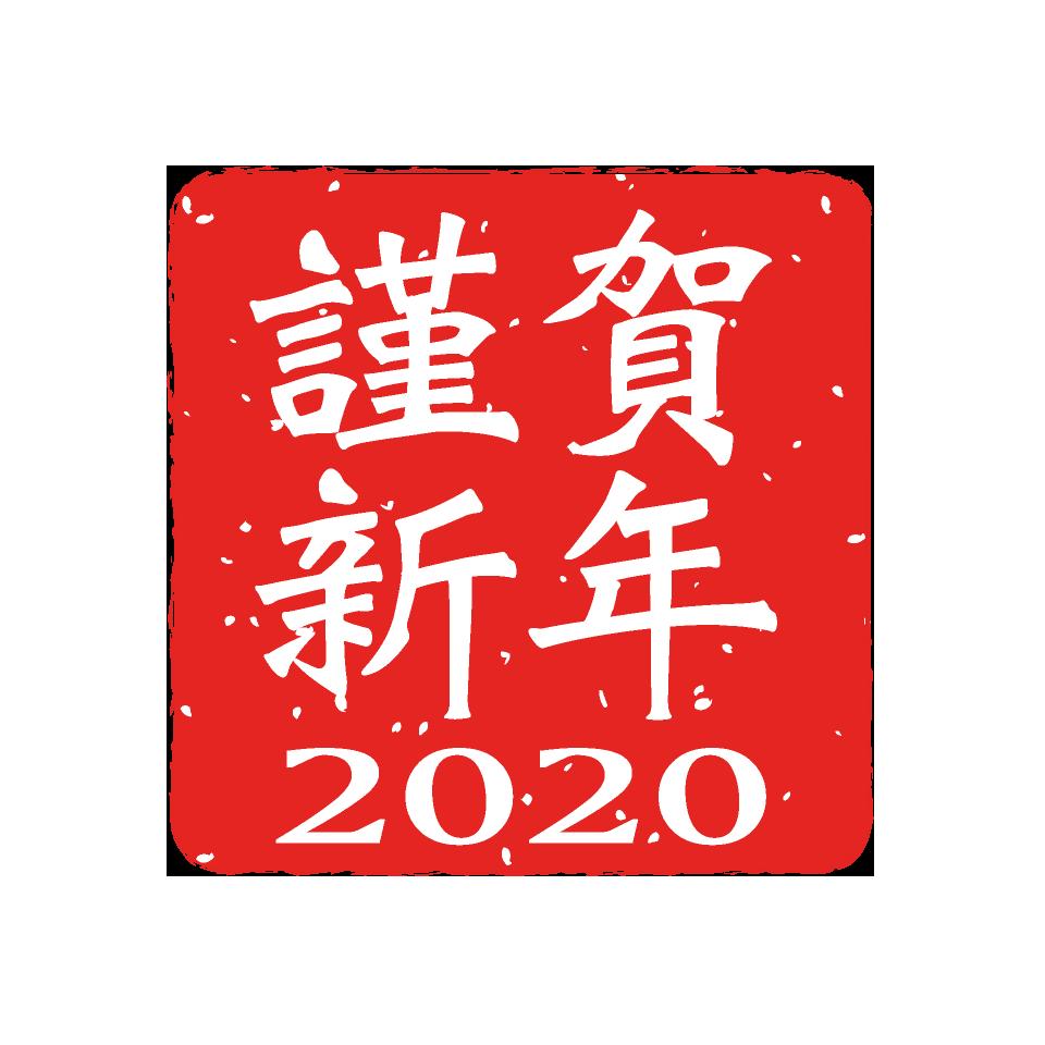 f:id:okarap:20200101162819p:plain