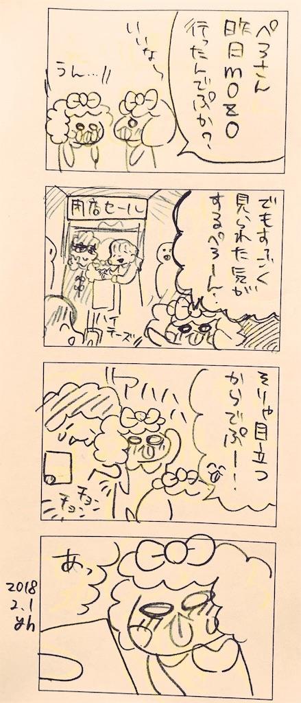 f:id:okarutoshinpi:20181213201338j:image