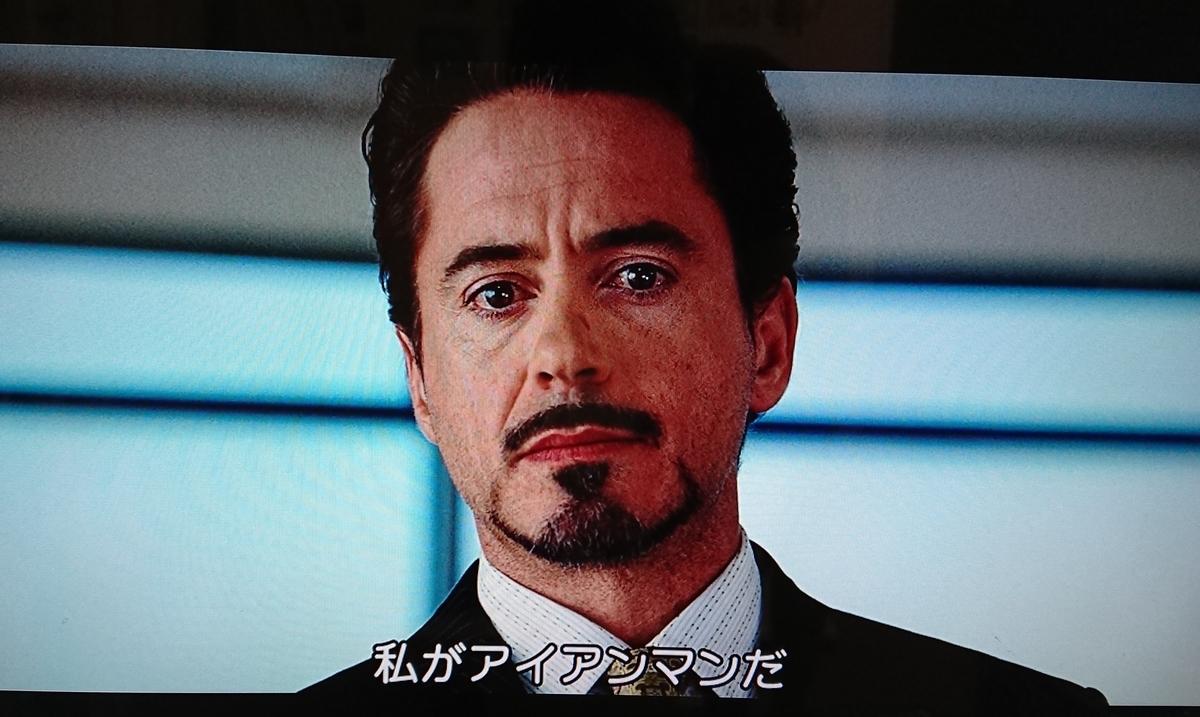 私がアイアンマンだ