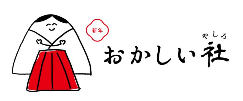 f:id:okashiiya:20160108181957j:image:w360