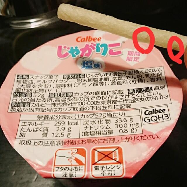 f:id:okashikenkyu-kai:20170118000214j:plain