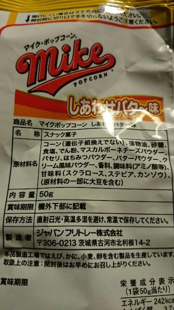 f:id:okashikenkyu-kai:20170118231441j:image