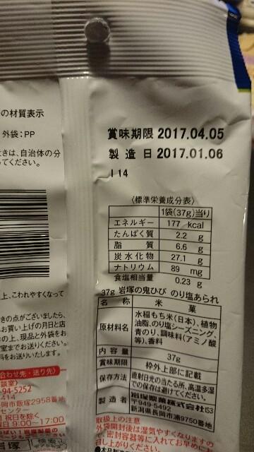 f:id:okashikenkyu-kai:20170130233745j:image