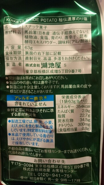 f:id:okashikenkyu-kai:20170210001547j:image