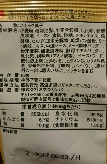 f:id:okashikenkyu-kai:20170216003415j:image