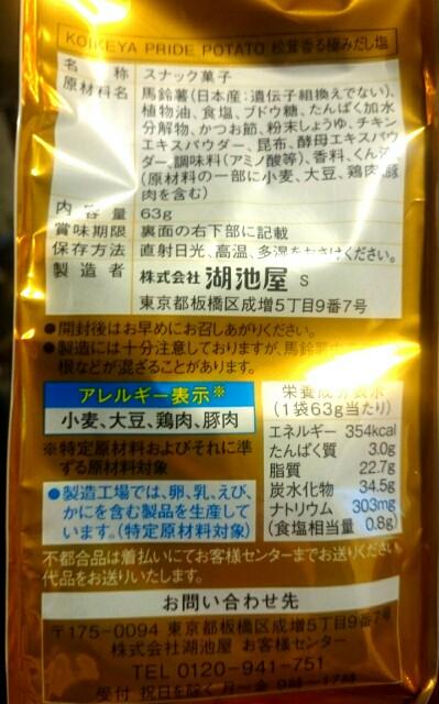 f:id:okashikenkyu-kai:20170225025959j:image