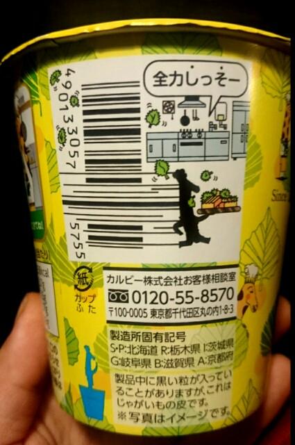 f:id:okashikenkyu-kai:20170313232548j:image