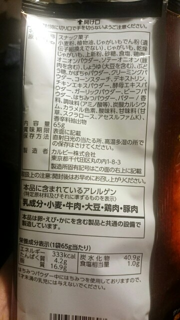 f:id:okashikenkyu-kai:20170405004554j:image