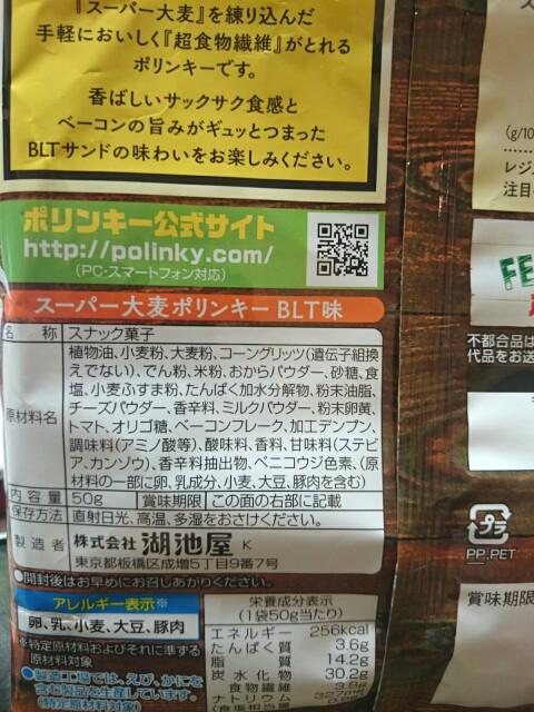 f:id:okashikenkyu-kai:20170505164343j:image