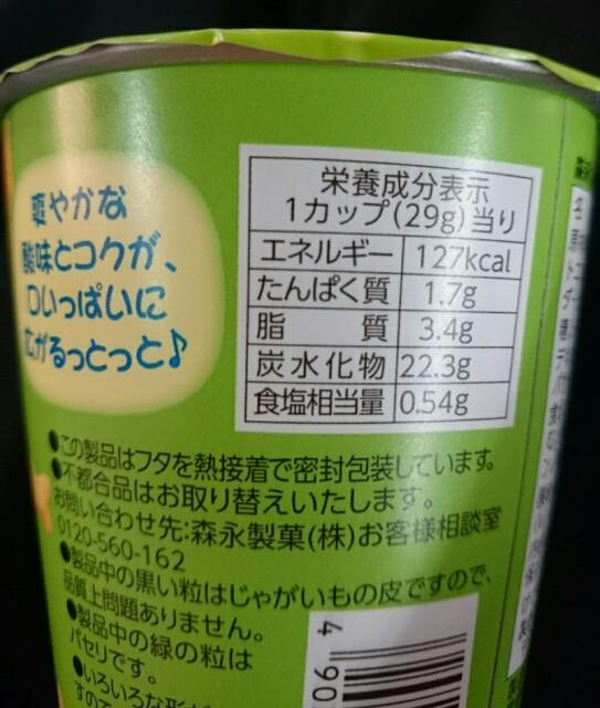 f:id:okashikenkyu-kai:20170601003912j:image