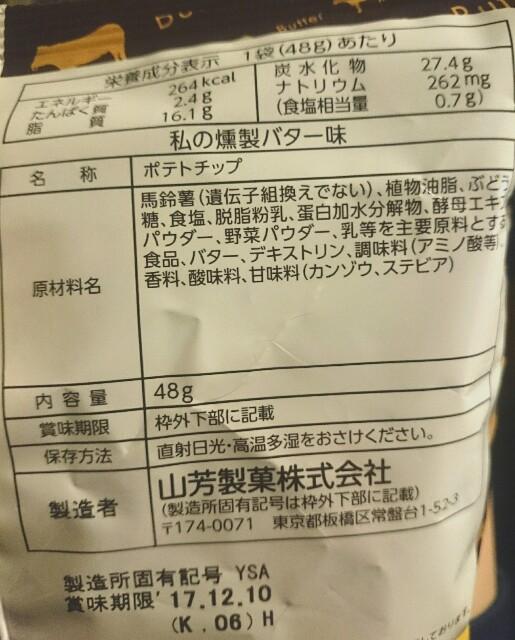 f:id:okashikenkyu-kai:20170903234414j:image