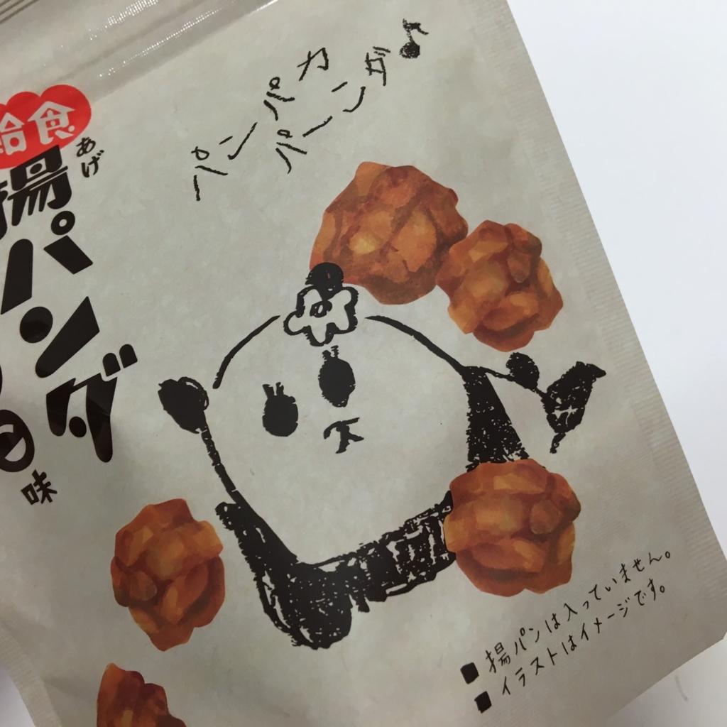 f:id:okashimainichitabetemasu:20171027201919j:plain