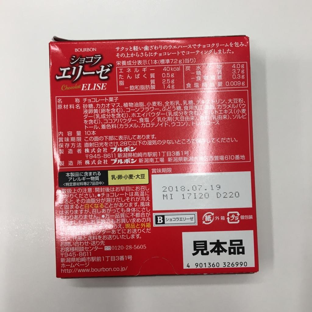 f:id:okashimainichitabetemasu:20171108064049j:plain