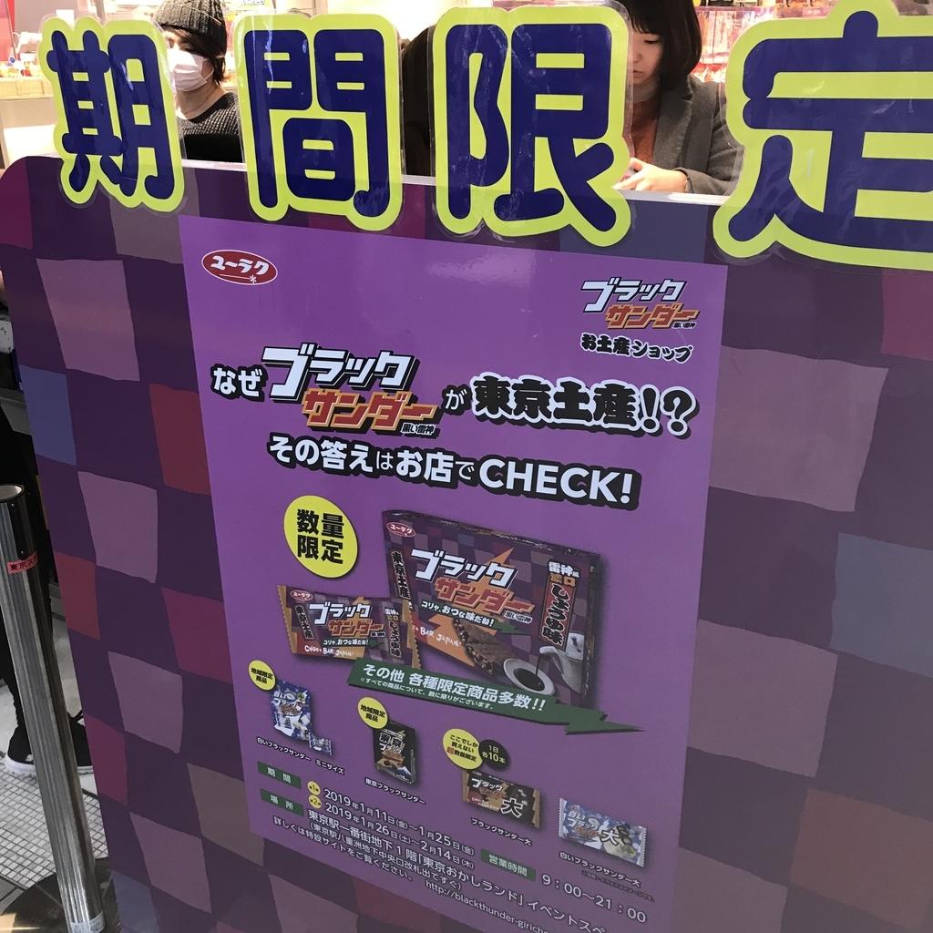 f:id:okashimainichitabetemasu:20190112210300j:plain