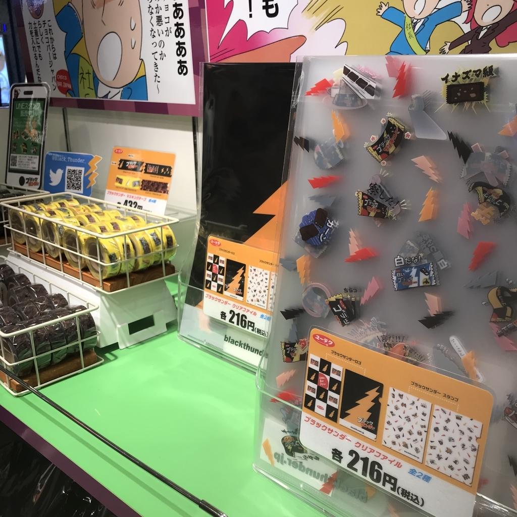 f:id:okashimainichitabetemasu:20190112210747j:plain