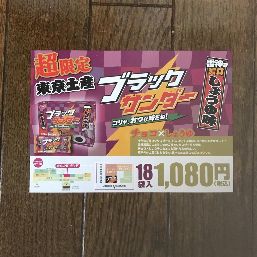f:id:okashimainichitabetemasu:20190112211726j:plain