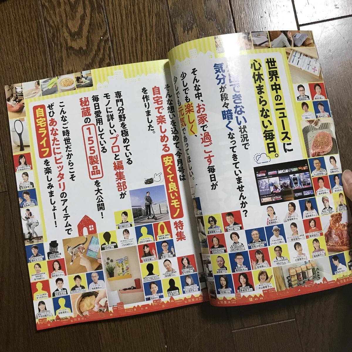 f:id:okashimainichitabetemasu:20200425223636j:plain